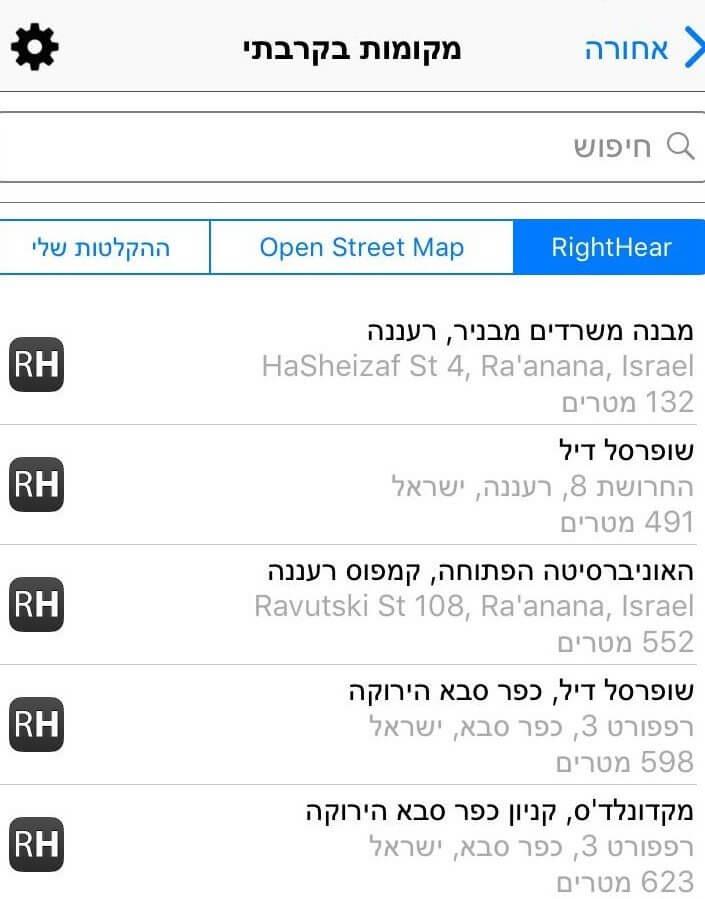 צילום מסך של רשימת המקומות הנגישים
