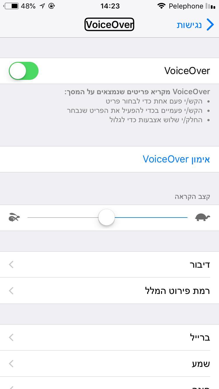 צילום מסך של VoiceOver