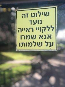שלט שעליו כתוב: שילוט זה נועד ללקויי ראייה, אנא שמרו על שלמותו