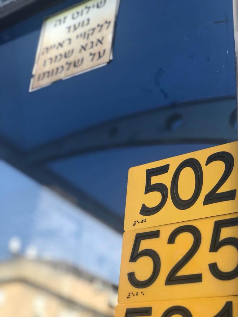 שילוט בתבליט ובברייל בתחנת אוטובוס