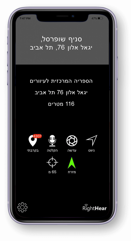 אפליקציית רייטהיר מופעלת באייפון מלפנים