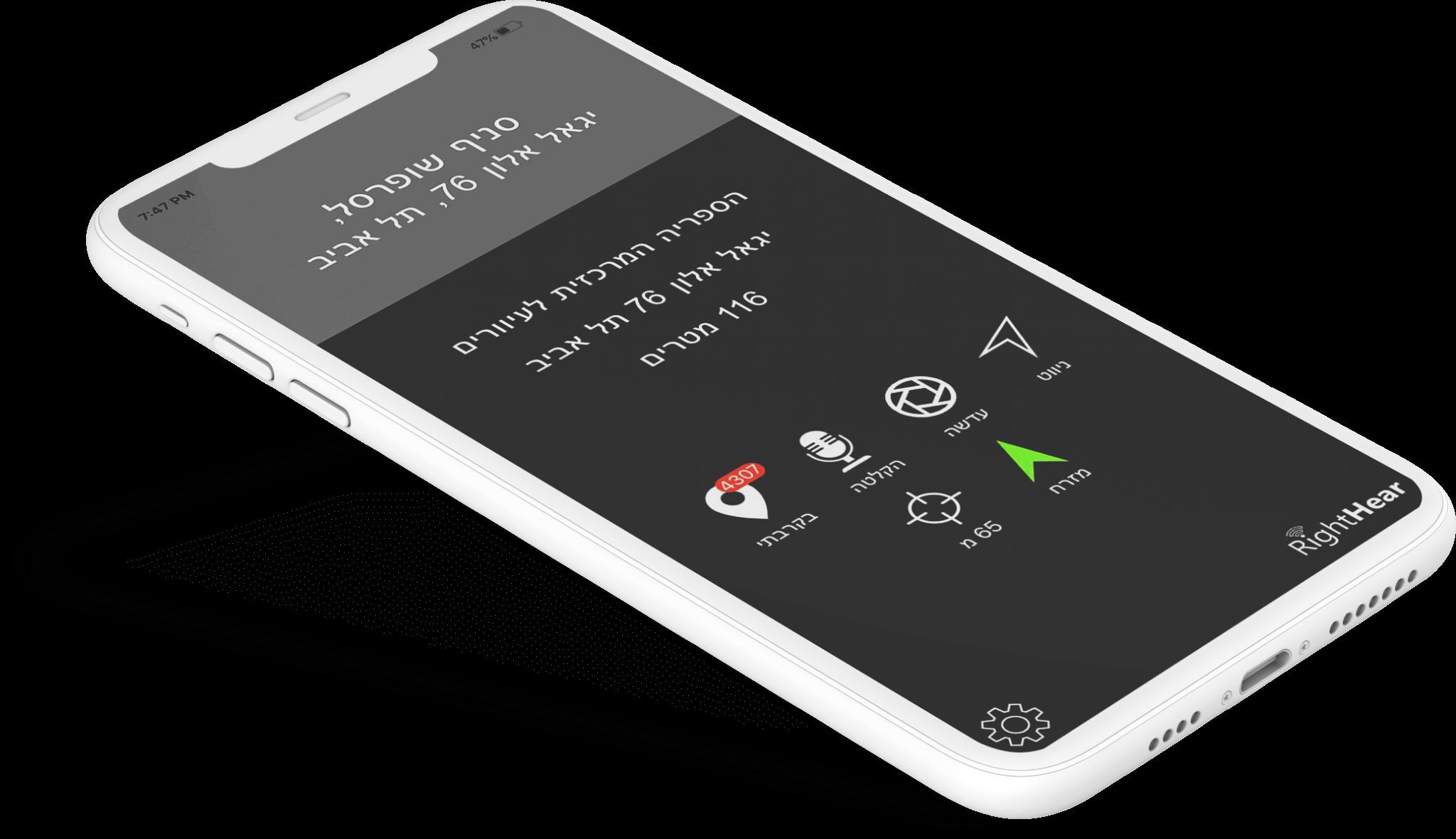 אפליקציית ריטהיר מופעלת באייפון במצב מאוזן